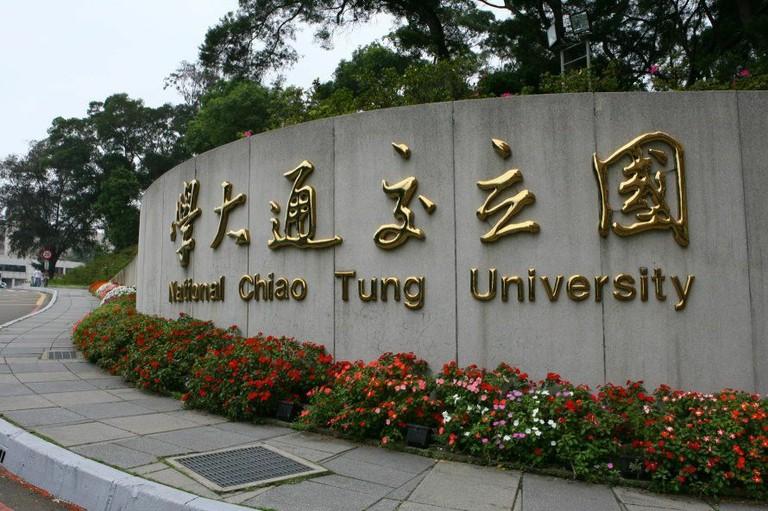 National_Chiao_Tung_University_07082017A